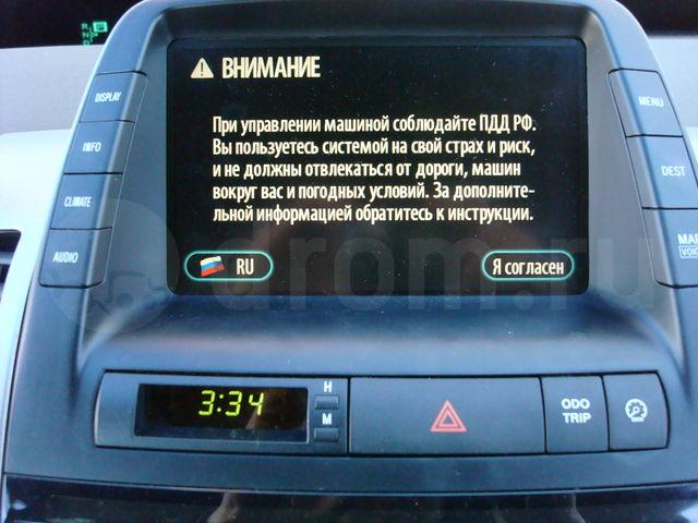 Русификация Prius