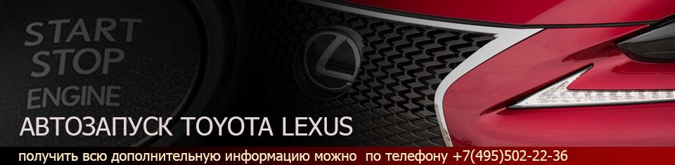Установка автозапуска Lexus и Toyota