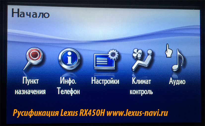 Русификация Lexus RX 350 — RX 450H USA 2009-2011 Generation 6 HDD