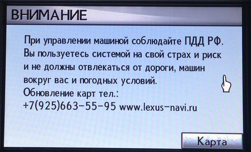 Русификация Lexus RX 350 — RX 450H USA 2009-2011 HDD