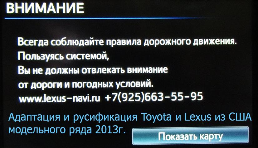 Русификация и адаптация Toyota и Lexus USA модельного ряда 2013г