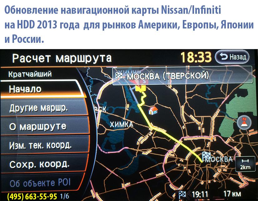 Обновление навигации Nissan и Infinity