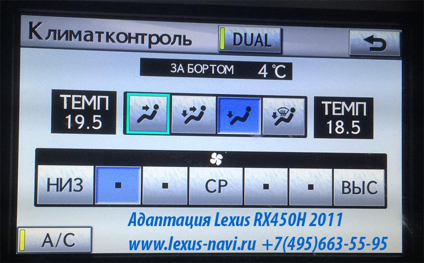 Адаптация Lexus RX 450H USA
