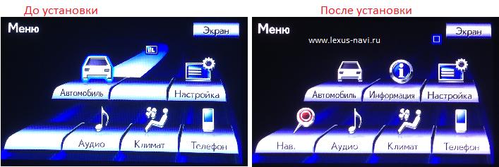 Установка навигации на Lexus GS 2012-2013