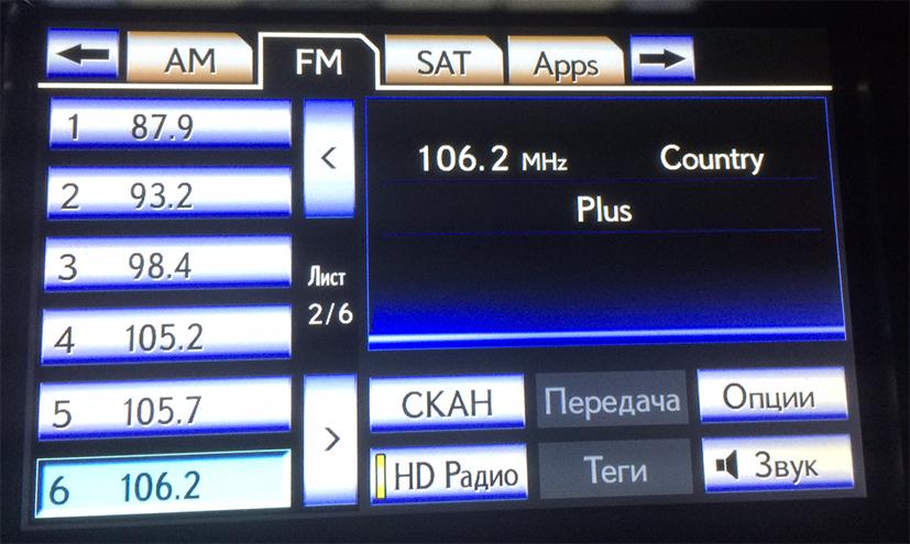 Адаптация радио в Lexus LX 570 USA