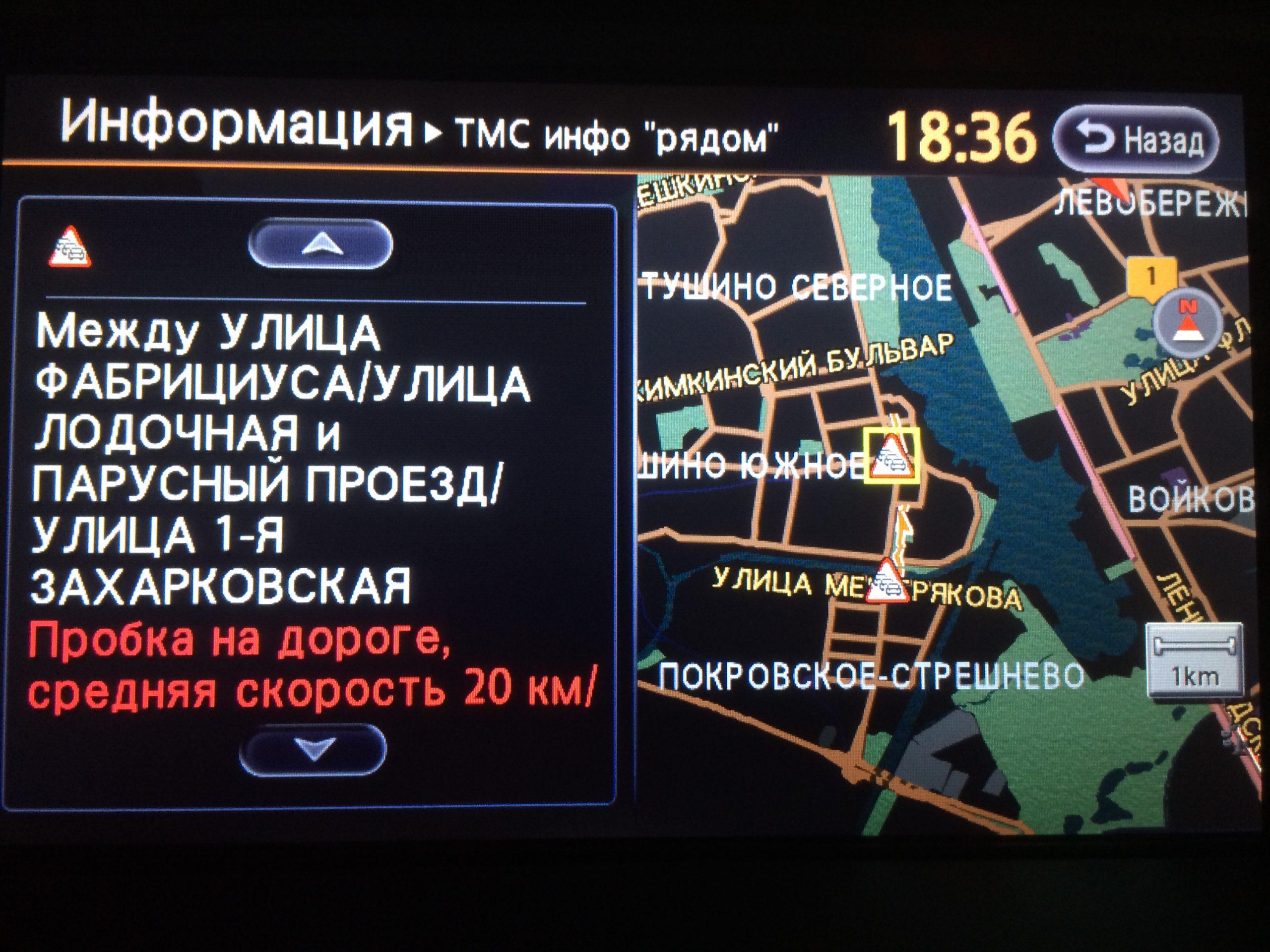 Информационное поле о пробках на маршруте